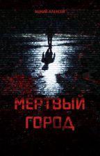 Мёртвый город by mrSlink