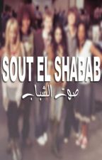 SOUT EL SHABAB / صـوت الشبـاب by MaiHatem41
