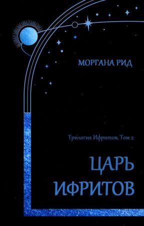 Царь Ифритов. Трилогия Ифритов. Том 2. by joringhel
