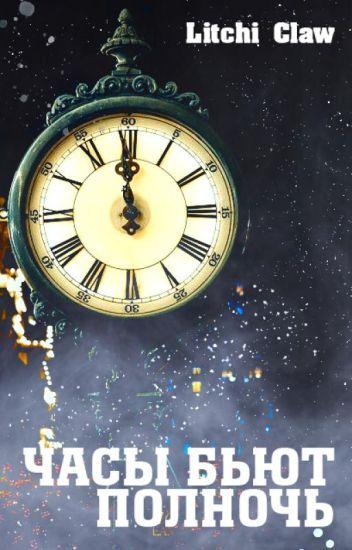 Часы бьют полночь