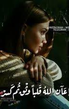 لا اريد ان اكون اميره !! by hnagham