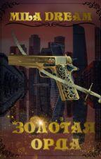 ЗОЛОТАЯ ОРДА by MilaDream888