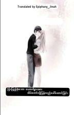 ၿပီးျပည့္စံုေသာေယာက်ၤားကိုအိမ္ေတာ္သို႔ျပန္လည္ေခၚေဆာင္ျခင္း[Myanmar Translation] by Realsoulme0613
