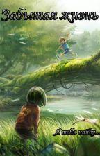 Забытая жизнь by Ana_little_dream
