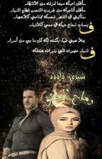 نيران عشقها .. رماح العشق الجزء الثانى للكاتبة شيرى داوود  by DoaaUsama