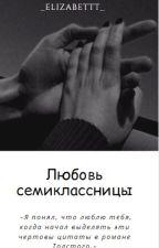 Любовь семиклассницы by _elizabettt_