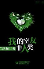 Bạn cùng phòng của ta không phải nhân loại - Vong Sa Lâu by hanxiayue2012