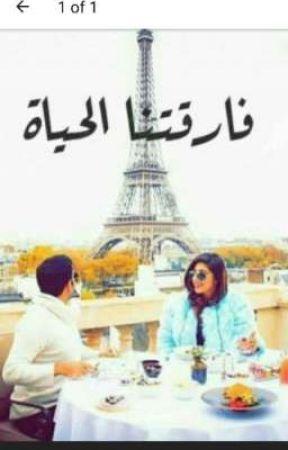 فارقتنا الحي by MR2898