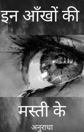 इन आँखों की मस्ती के by anuradhasjoshi