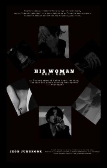 His woman / Түүний эмэгтэй /
