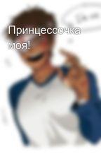 Принцессочка моя! by __nAtalii_