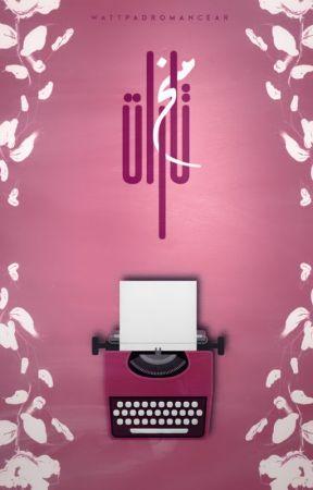 مختارات by RomanceAR