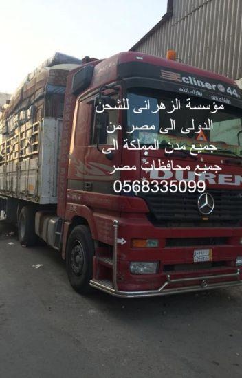 نقل عفش من السعودية الى مصر 0568335099 - شركة الزهران للشحن الى مصر