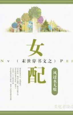 [NT] Tận thế xuyên sách văn chi nữ phụ - Phong Quá Thủy Vô Ngân.