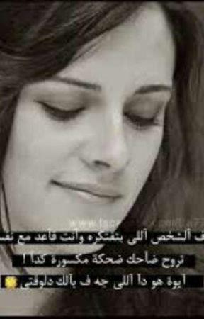 الوجع💔 لكن القدر ❤ by MernaMagdy486