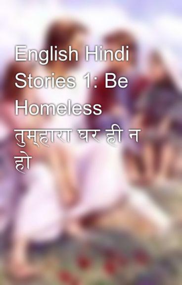 English Hindi Stories 1: Be Homeless तुम्हारा घर ही न हो by Rajasharmasir