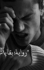 بـقـايـآ شُـعَـور  by naxn18