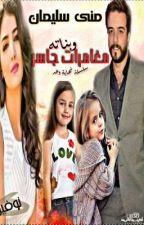مغامرات جاسر وبناته - منى سليمان by MonaSoliman6