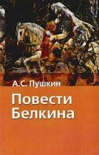 Александр Сергеевич Пушкин. Повести Ивана Петровича Белкина by wenone