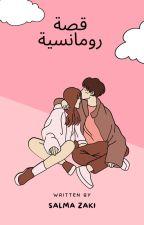 قصة رومانسية by SalmaZaki
