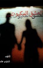 ...العشق المكبوت by user212573990930