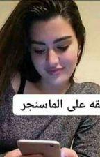 مراهقة علي الماسنجر  by amiramohamd2