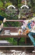 [Truyện Thái] Khoa Kỹ Thuật Thần Kinh by lexi_mineme