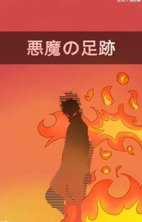 [On Hold]Ignition(fire force x male reader) by Airzlt