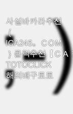 사설바카라추천 { ICA245。COM }클릭추천【CA77】 TOTOCLICK 해외배구토토 by ag9sb329
