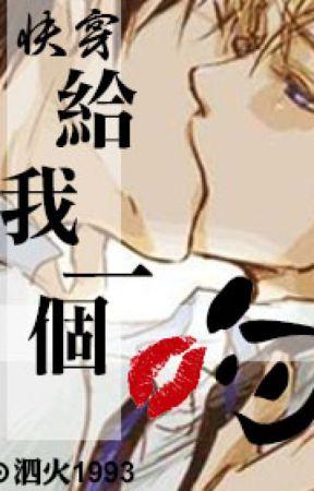 [Khoái xuyên] Cho ta một cái hôn - Tứ Hỏa 1993 by sweetfai