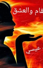 نيران الانتقام والعشق by user74626655