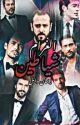 شياطين الغرام للكاتبه ايمان وائل by amira6wagih