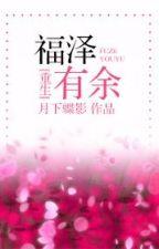 Phúc trạch hữu dư - Nguyệt Hạ Điệp Ảnh by hanxiayue2012