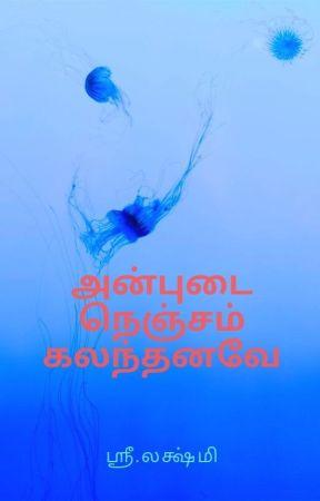 அன்புடை நெஞ்சம் கலந்தனவே by LakshmiSrininvasan