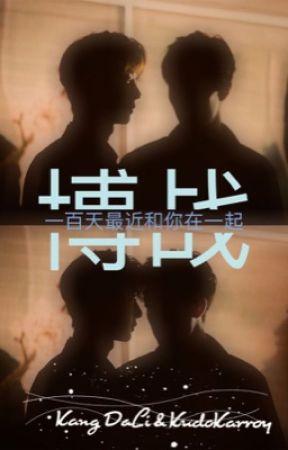 [Chiến Bác] 100 Ngày Cuối Cùng Bên Em by BoyLoveKingDom
