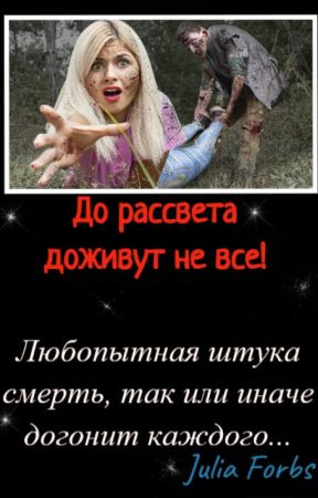 До рассвета доживут не все! by Julia_fata-morgana