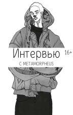 Интервью с Metamorpheus by _metamorpheus_