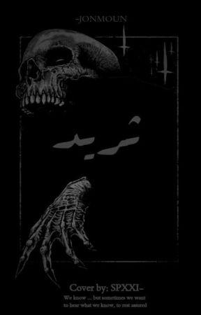 ꧂ثَــــرٍيِـــــدَ ꧁ by -JONMOUN