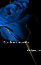 Το μπλε τριαντάφυλλο by darkside_cookies