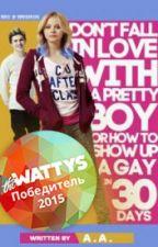 Не влюбись в красивого или Kак разоблачить гея за 30 дней | n.h. #Wattys2015 by Eminems_Princess
