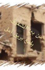 من بين الشقوق.. يلمع بريق أمل by NafissahAbuelhawa