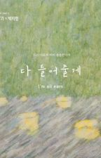 I'm all ears || H.Hyunjin ✔️ by idontgotnotime