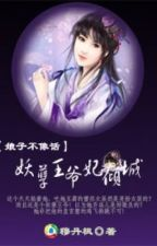 (XK) Chỉ phúc vi hôn Vương phi bốn ngón - Đan Thanh Mộng-full by hanachan89