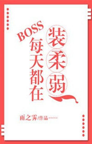 [Bl] Everyday, Boss Is Pretending To Be Weak [Bahasa Indonesia]