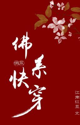 Phật hệ mau xuyên (Hoàn)