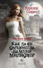 Как да се омъжиш за вампир милионер     книга 1 by ematatiana