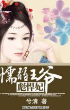 Yếu Đuối Vương Gia Bưu Hãn Phi - Xuyên không - Cổ đại - Full by ga3by1102