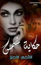 حكاية شمس/ الكاتبة سلمى سمير by RohALhaya