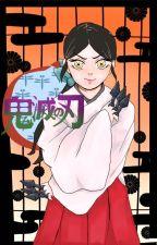 ikigai [[Kimetsu no Yaiba Fanfic]] by -horonigai-
