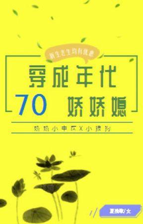 Xuyên Thành 70 Niên Đại Kiều Kiều Tức by lynzchan
